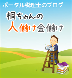 ポータル税理士桐元久佳のブログ