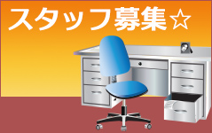 日新税理士事務所 スタッフ募集