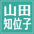 山田知位子 日新税理士事務所