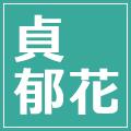 貞 郁花 日新税理士事務所
