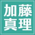 加藤真理 日新税理士事務所