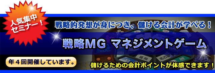 戦略MG マネジメントゲーム