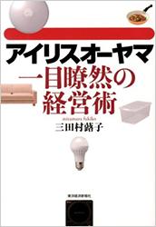 アイリスオーヤマ一目瞭然の経営術三田村蕗子 著