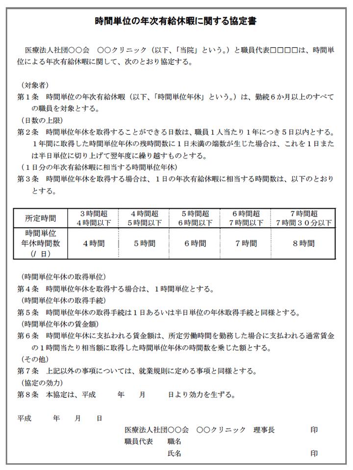 時間単位の年次有給休暇に関する協定書
