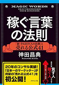 稼ぐ言葉の法則「新PASONAの法則」と売れる公式41…神田昌典 著