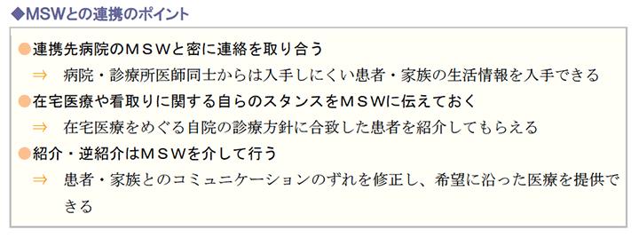 MSWとの連携のポイント