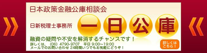 日本政策金融公庫相談会 日新税理士事務所 一日公庫