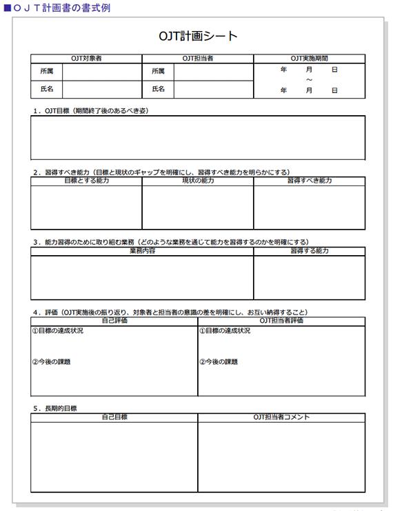 OJT計画書の書式例