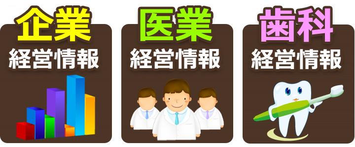 企業経営情報・医業経営情報・歯科経営情報