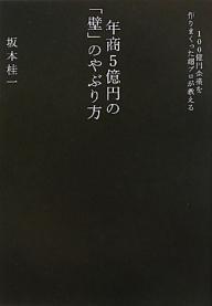 年商5億円の「壁」のやぶり方…坂本圭一 著