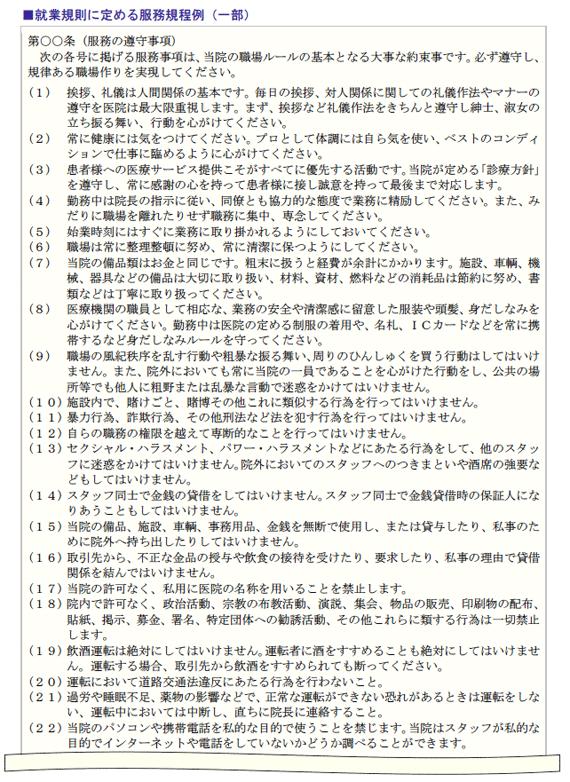 就業規則に定める服務規程例(一部)