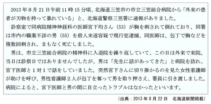 北海道の市立三笠総合病院で起きた医師刺殺事件