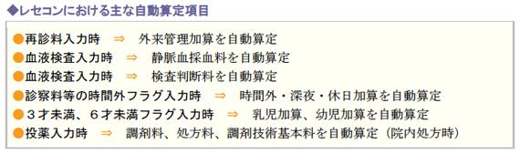 レセコンにおける主な自動算定項目
