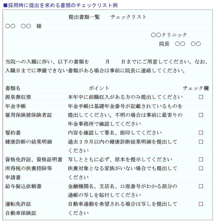 採用時に提出を求める書類のチェックリスト例