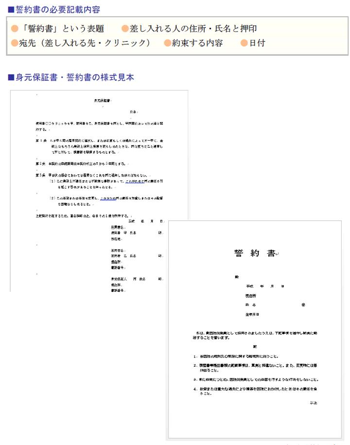 誓約書の必要記載内容・身元保証書・誓約書の様式見本