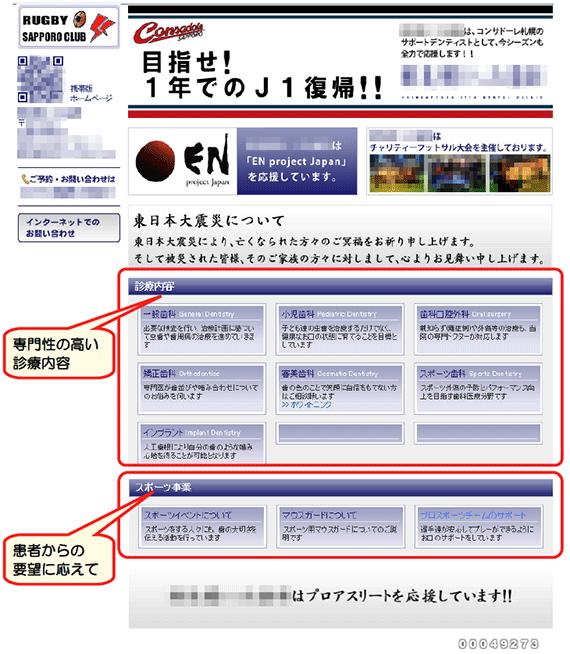ホームページ事例
