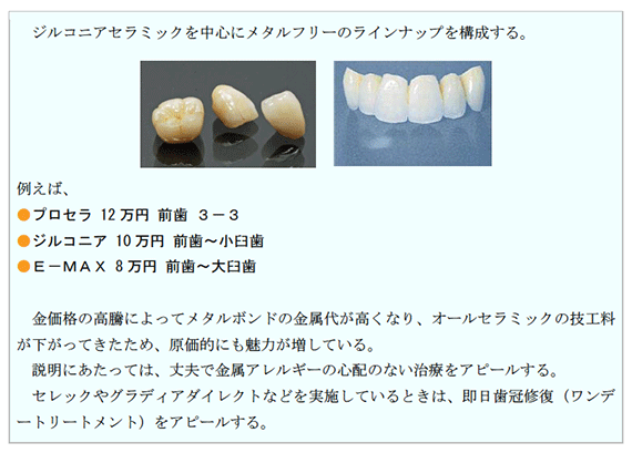 審美歯科メニューの充実
