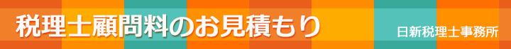 税理士顧問料のお見積もり|日新税理士事務所