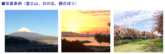 写真事例(富士山、日の出、鯉のぼり)