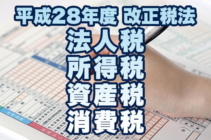 平成28年度 改正税法(法人税・所得税・資産税・消費税)