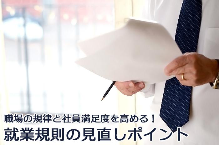 職場の規律と社員満足度を高める!就業規則の見直しポイント
