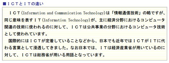 ICTとITの違い