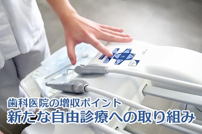 歯科医院の増収ポイント 新たな自由診療への取り組み