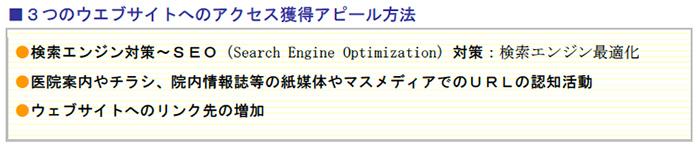 3つのウエブサイトへのアクセス獲得アピール方法