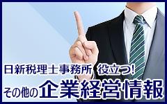 日新税理士事務所 役立つその他の企業経営情報