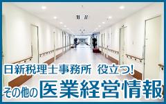 日新税理士事務所 役立つその他の医業経営情報