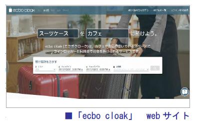 「ecbo cloak」webサイト