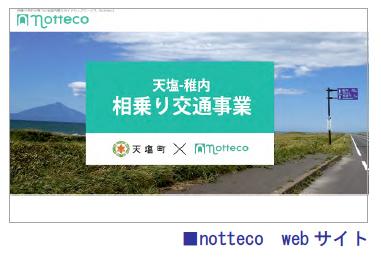 notteco webサイト