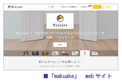 「makuake」 web サイト