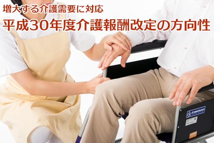 増大する介護需要に対応 平成30年度介護報酬改定の方向性