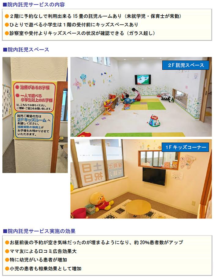 院内託児サービスの内容、院内託児スペース、院内託児サービス実施の効果