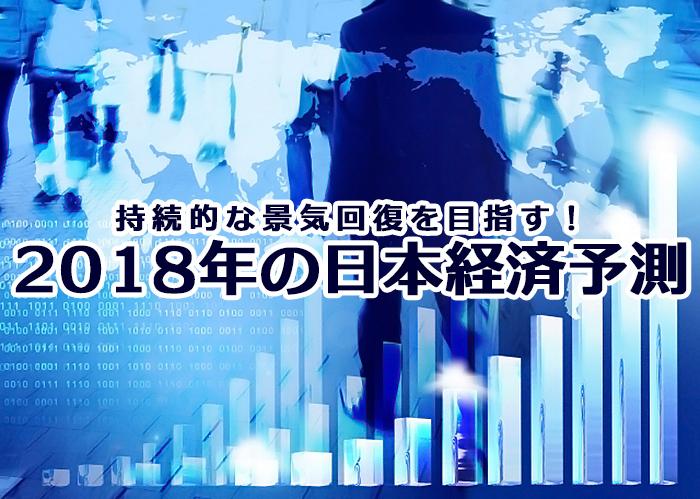持続的な景気回復を目指す!2018年の日本経済予測