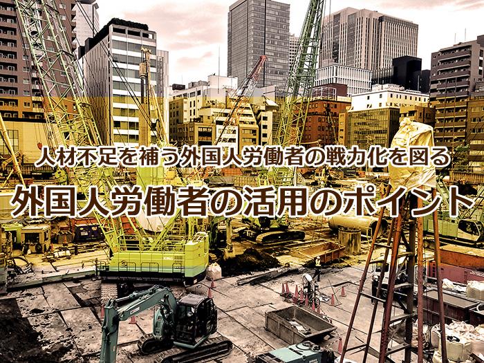 人材不足を補う外国人労働者の戦力化を図る外国人労働者の活用のポイント