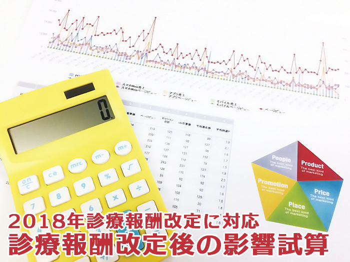 2018年診療報酬改定に対応 診療報酬改定後の影響試算
