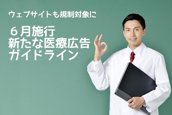 ウェブサイトも規制対象に 6月施行 新たな医療広告ガイドライン