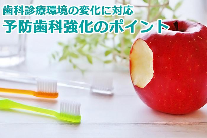 歯科診療環境の変化に対応 予防歯科強化のポイント