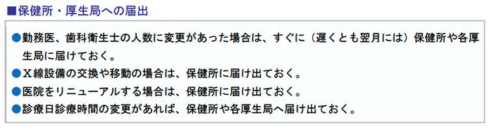 保健所・厚生局への届出