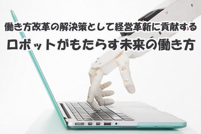 働き方改革の解決策として経営革新に貢献するロボットがもたらす未来の働き方