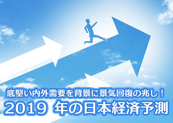 底堅い内外需要を背景に景気回復の兆し!2019年の日本経済予測