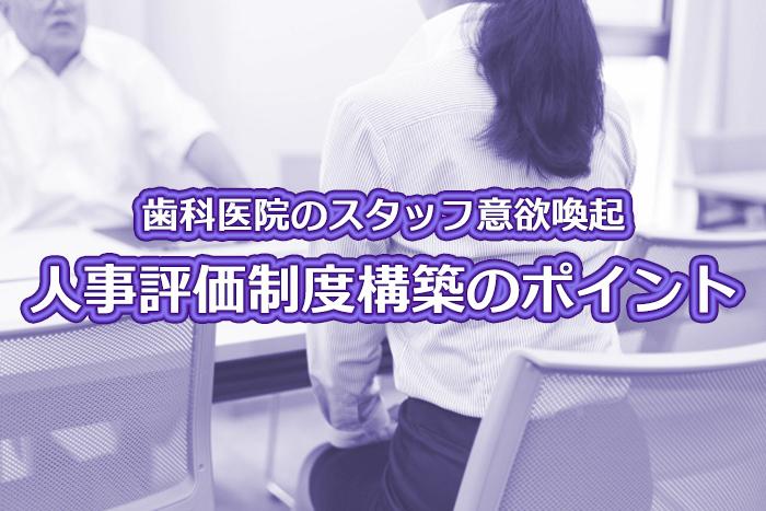 歯科医院のスタッフ意欲喚起 人事評価制度構築のポイント