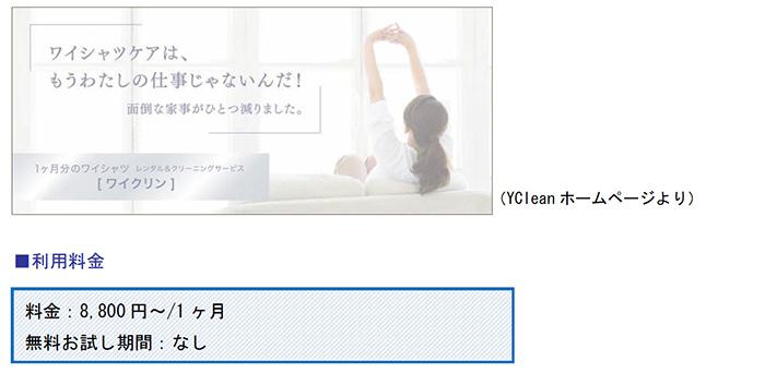ワイシャツの提供+クリーニングサービス「YClean」