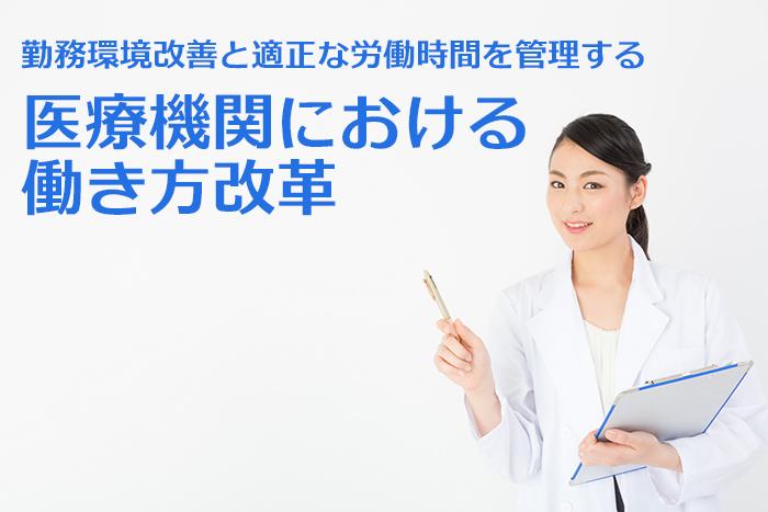 勤務環境改善と適正な労働時間を管理する医療機関における働き方改革