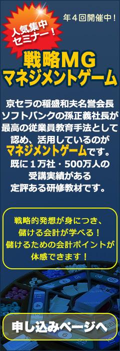 京セラの稲盛和夫名誉会長、ソフトバンクの孫正義社長が最高の従業員教育手法として認め、活用しているのがマネジメントゲームです。既に1万社・500万人の受講実績がある定評ある研修教材です。