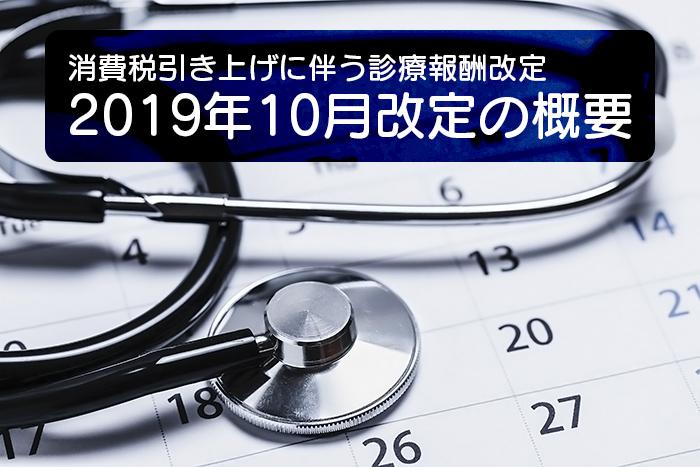 消費税引き上げに伴う診療報酬改定 2019年10月改定の概要