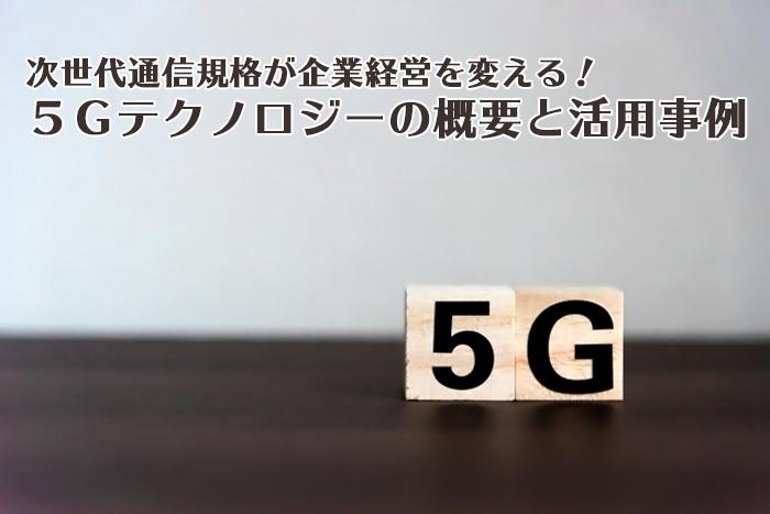 次世代通信規格が企業経営を変える! 5Gテクノロジーの概要と活用事例