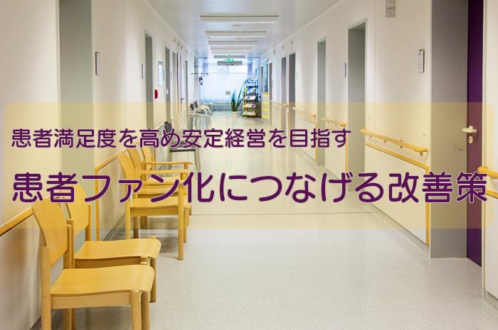 患者満足度を高め安定経営を目指す 患者ファン化につなげる改善策